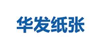 东莞市华发纸张有限公司
